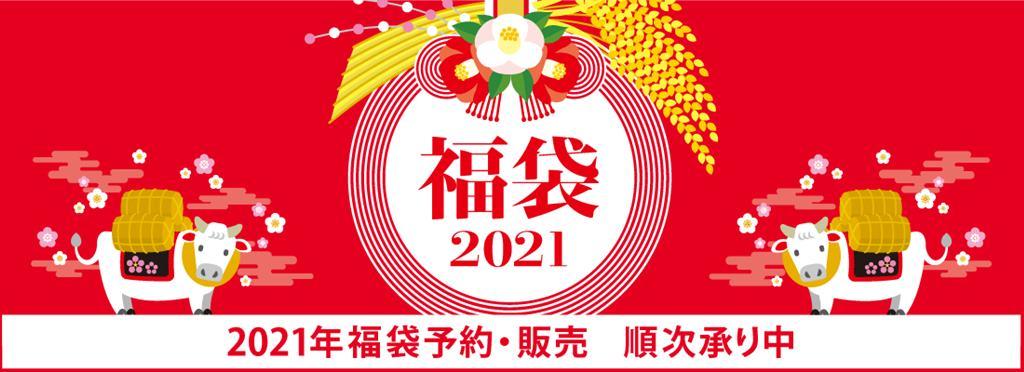 2021年福袋トキハ別府店