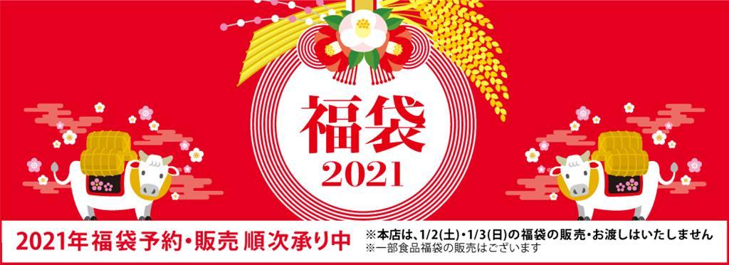 2021年福袋トキハ本店