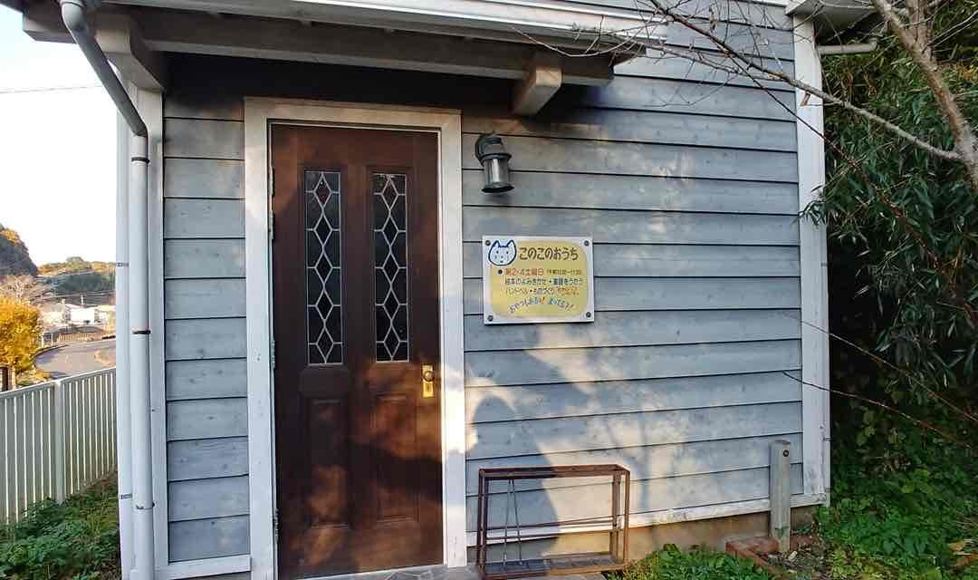 佐藤義美記念館 ねこの家