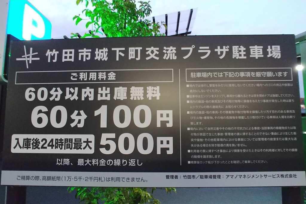 竹田市城下町 駐車場料金