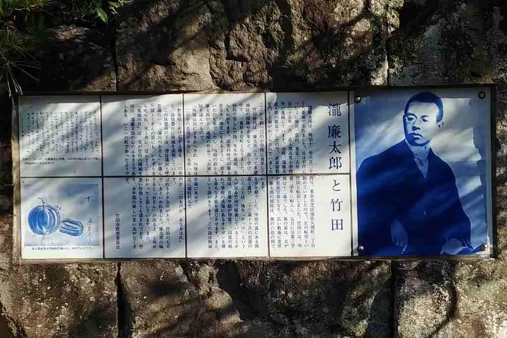 滝廉太郎記念館 話