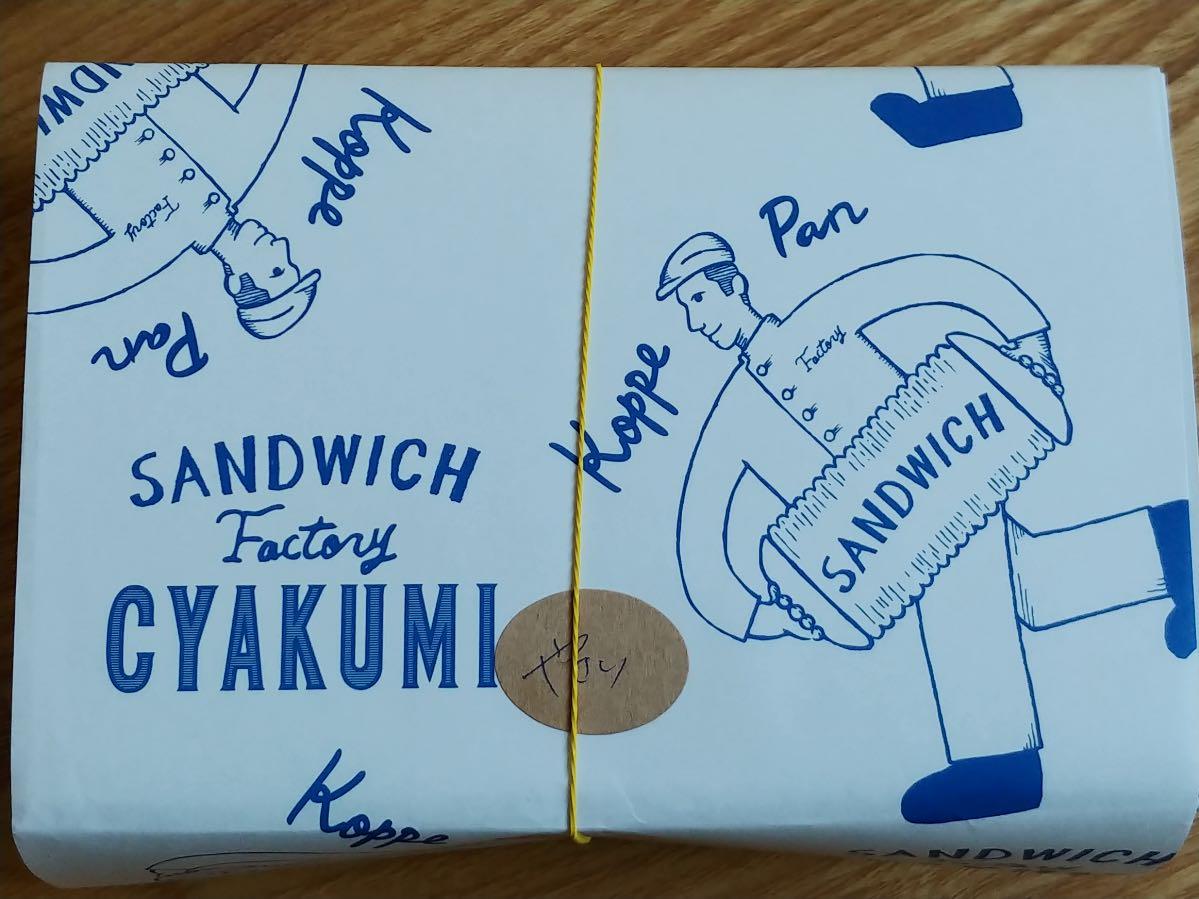 チャクミー 野菜ミックスボックス