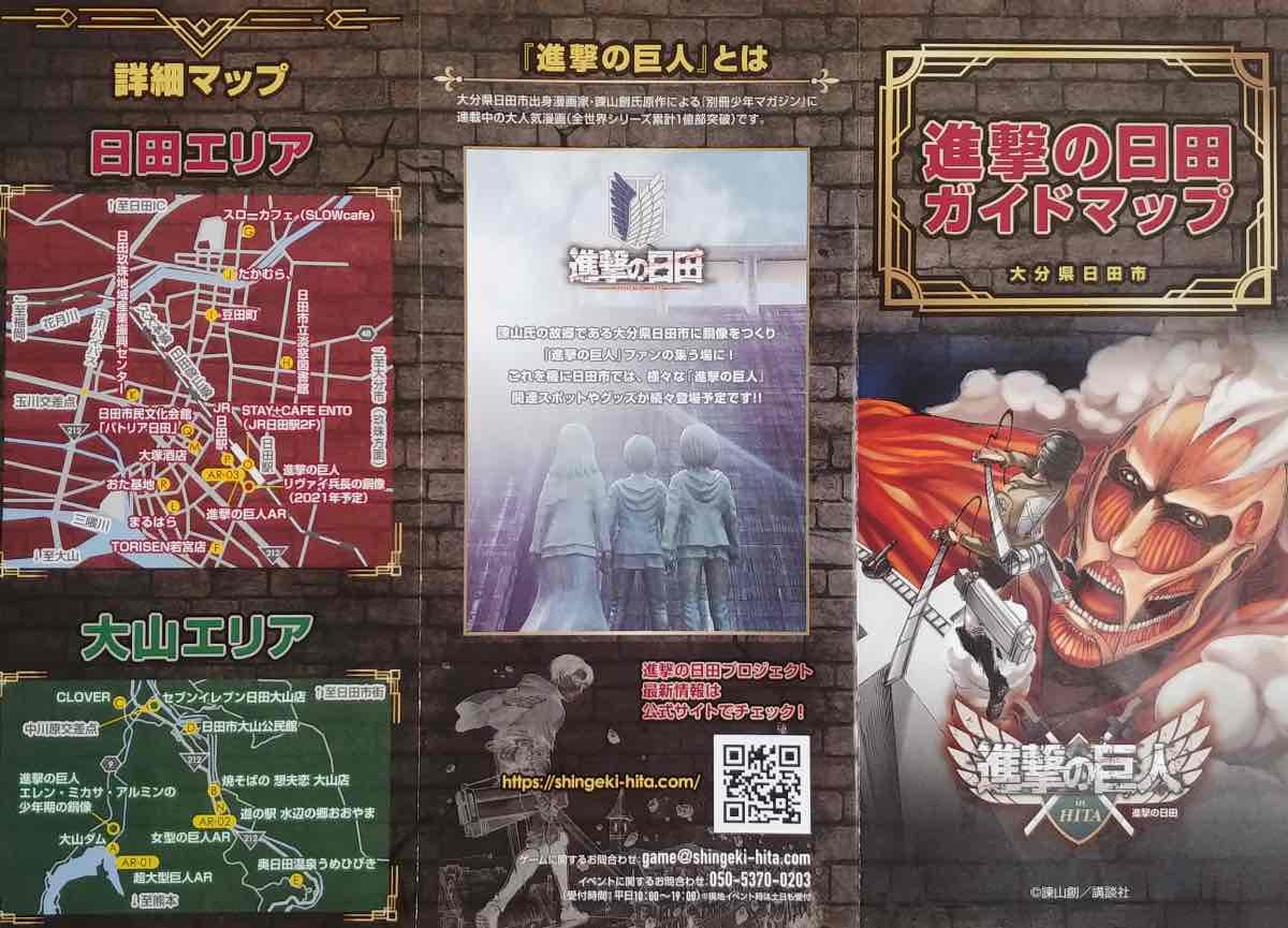 進撃の日田ガイドマップ