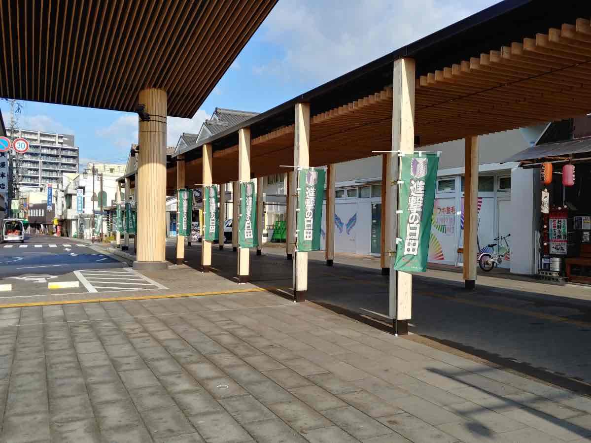 日田駅 のぼり旗