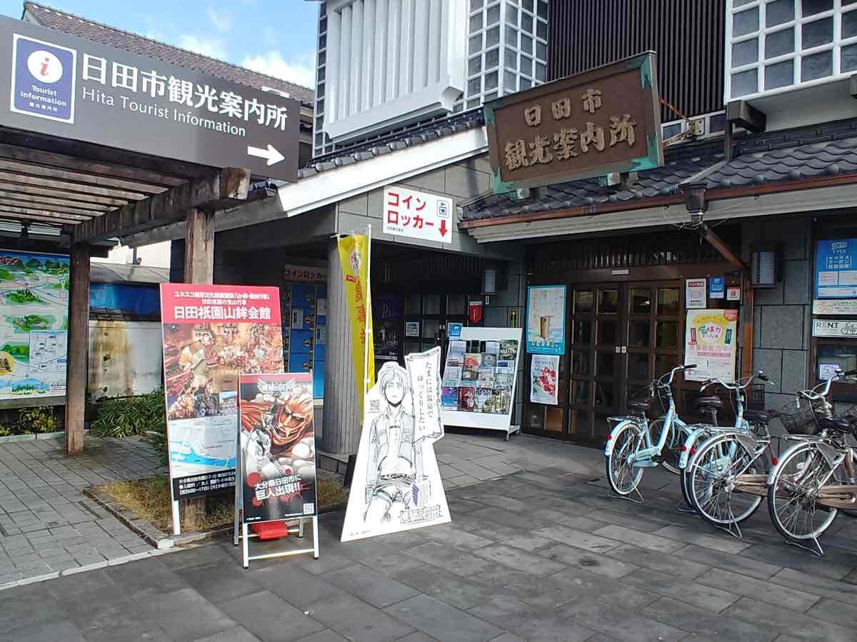 日田駅 観光案内所