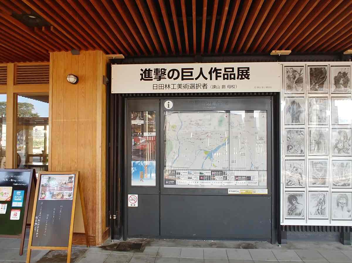 日田駅 作品