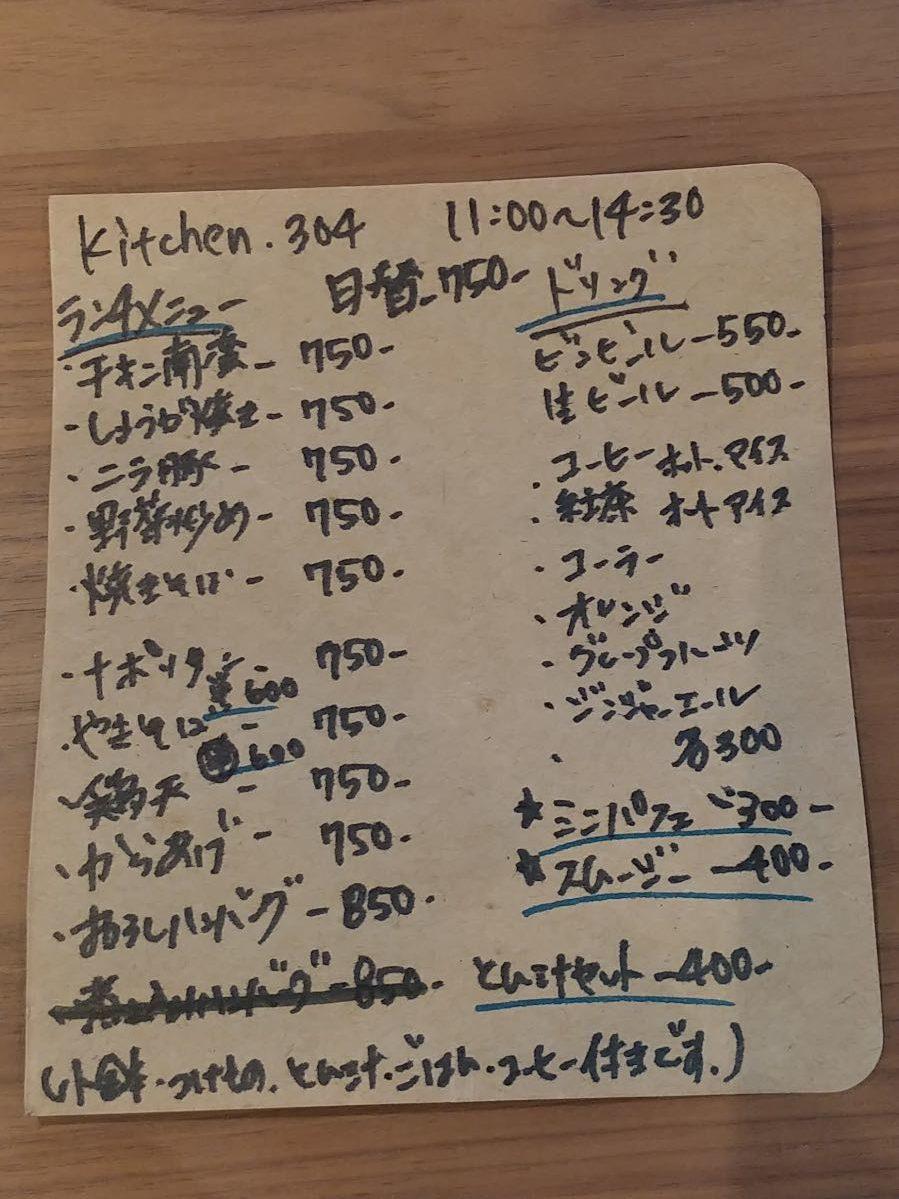 キッチン304