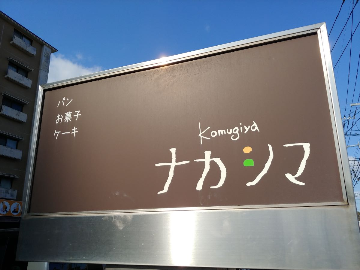 komugiyaナカシマ 看板