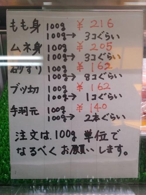 丸福住吉店 メニュー