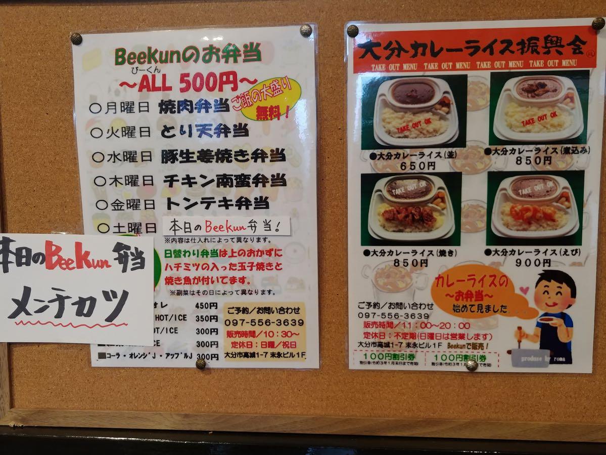 Beekun お弁当