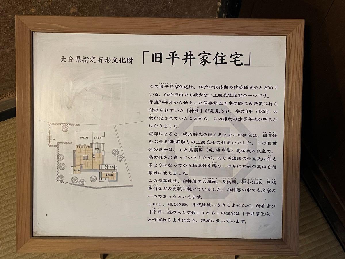 稲葉家下屋敷 旧平井家説明
