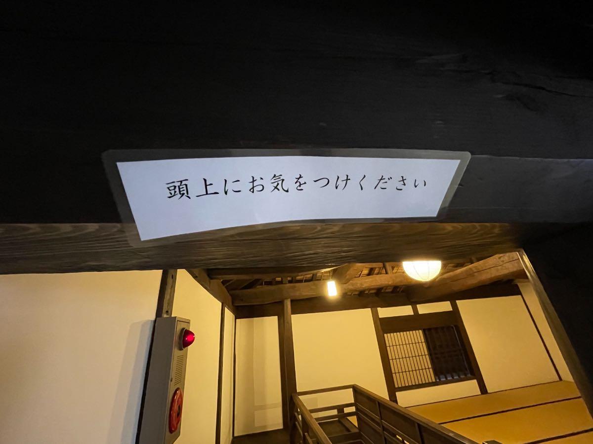 稲葉家下屋敷 内部
