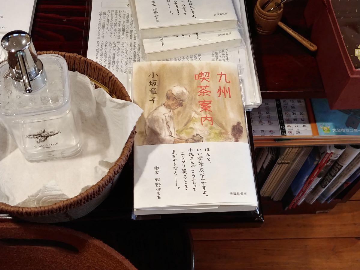 珈琲店みまつ 本(九州珈琲案内)