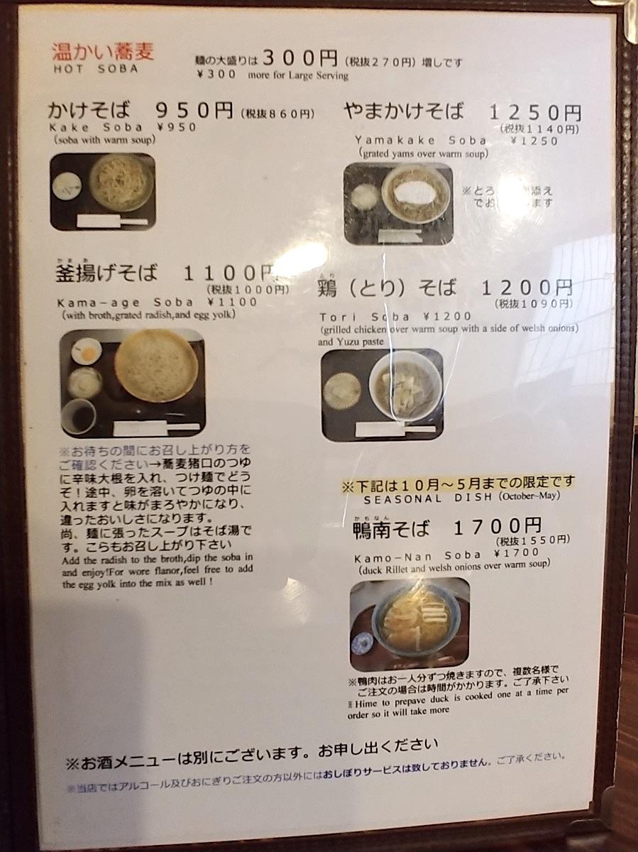 蕎麦 よし松 メニュー