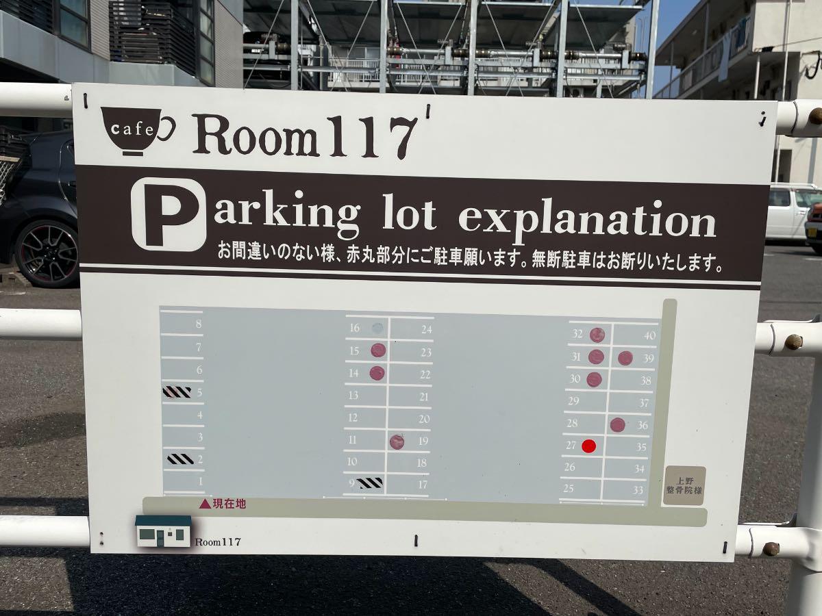 トランクルームファクトリー 駐車場