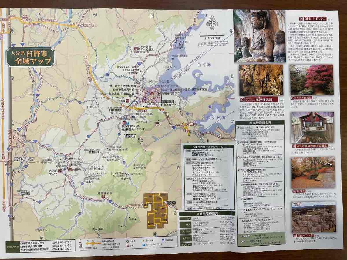 臼杵市マップ