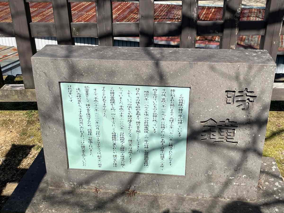 臼杵城址 鐘の説明