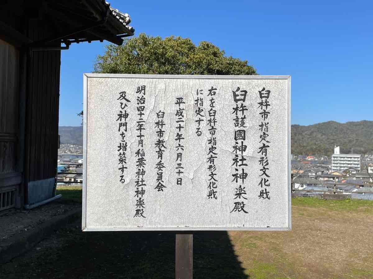 臼杵城址 神楽殿説明