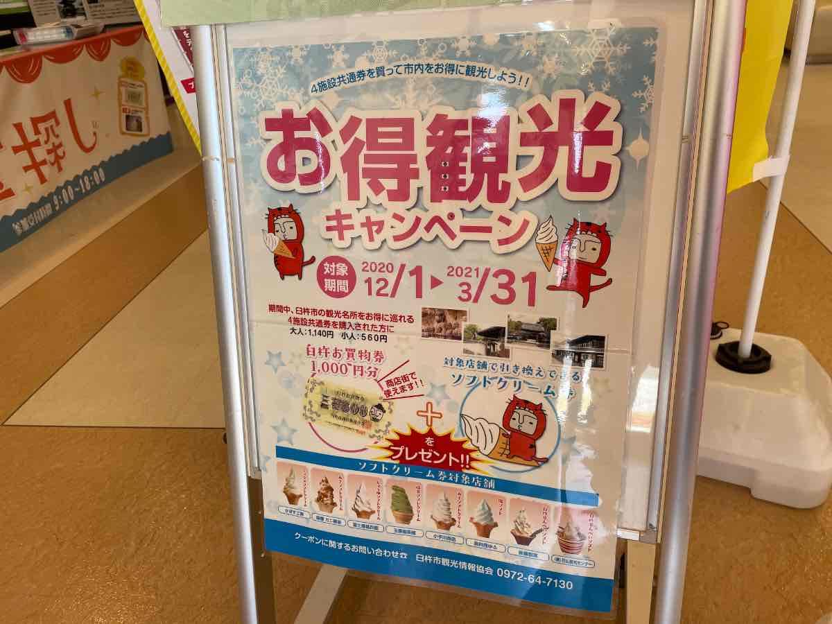 臼杵市観光交流プラザ キャンペーン