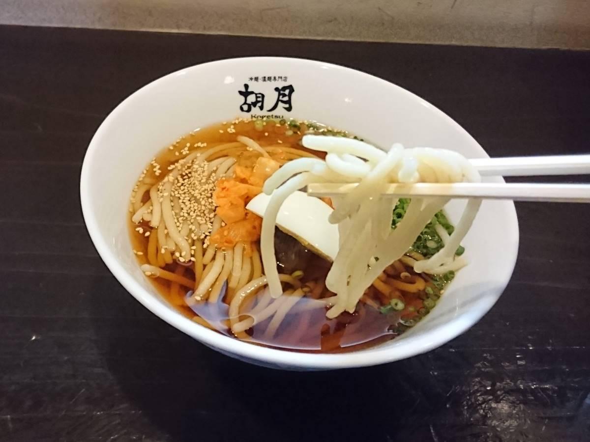 別府冷麺 胡月・麺リフト