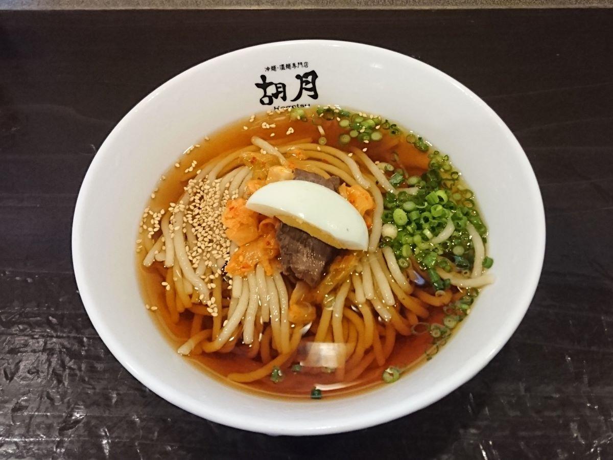 別府冷麺 胡月・冷麺(並)