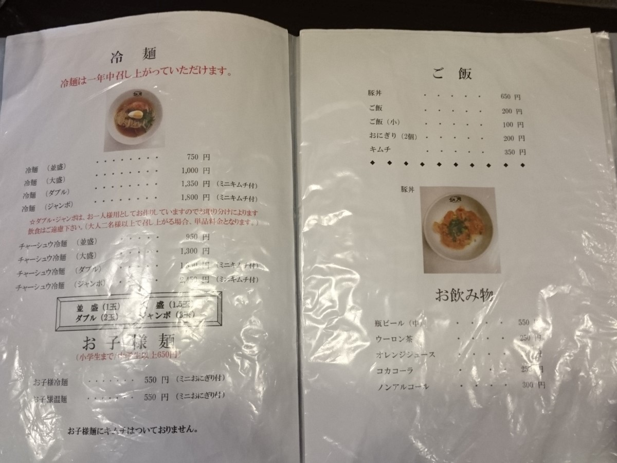 別府冷麺 胡月・メニュー(冷麺・ご飯もの等)