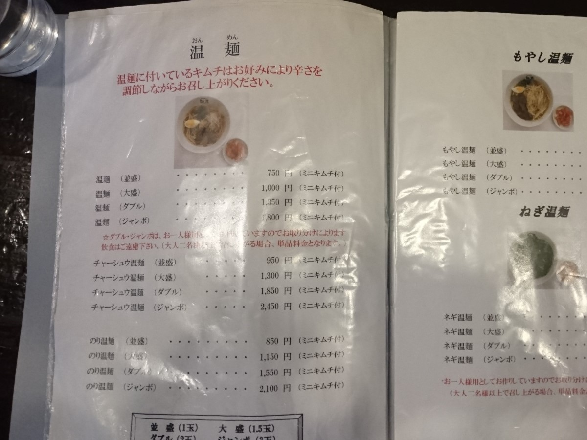 別府冷麺 胡月・メニュー(温麺左側)