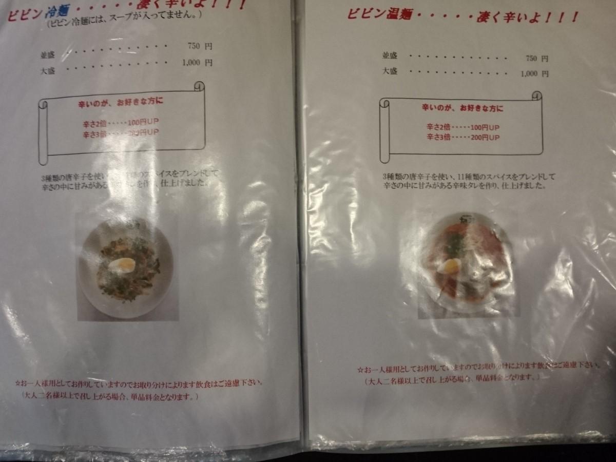 別府冷麺 胡月・メニュー(ビビン麺)