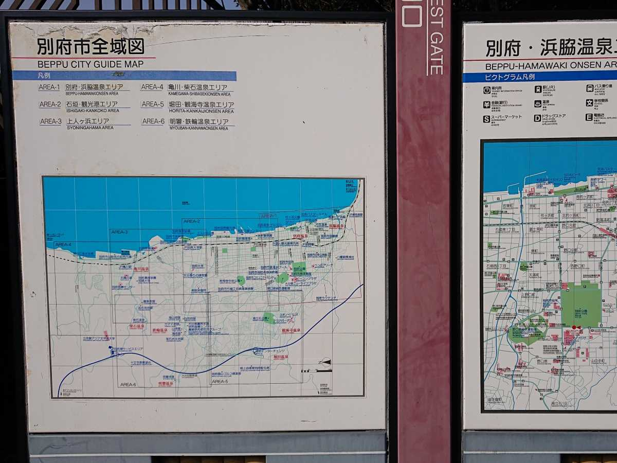 別府公園・別府市全域地図