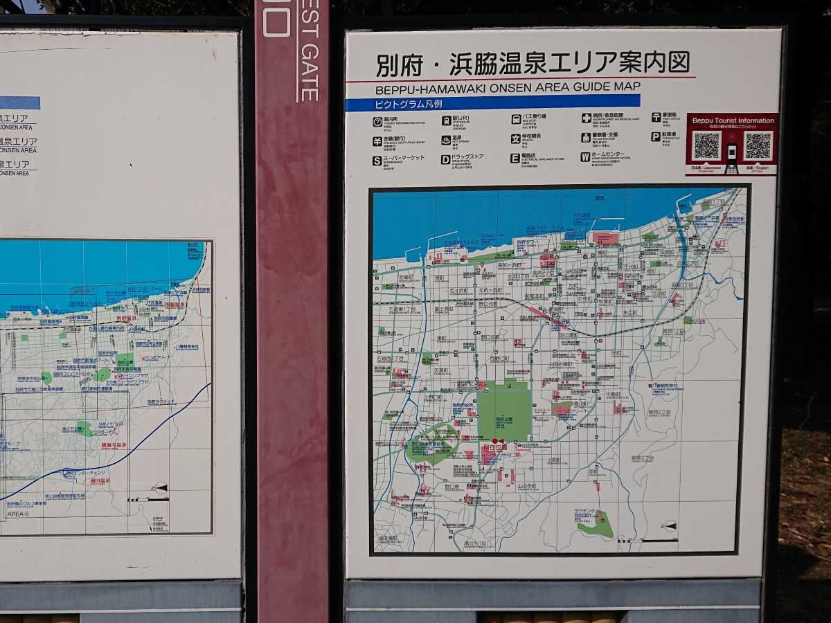 別府公園・別府・浜脇温泉エリア地図