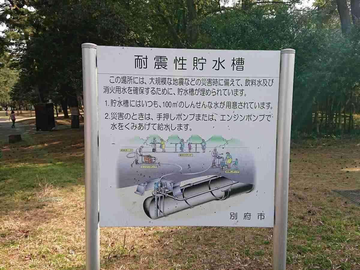 別府公園・耐震性貯水槽看板