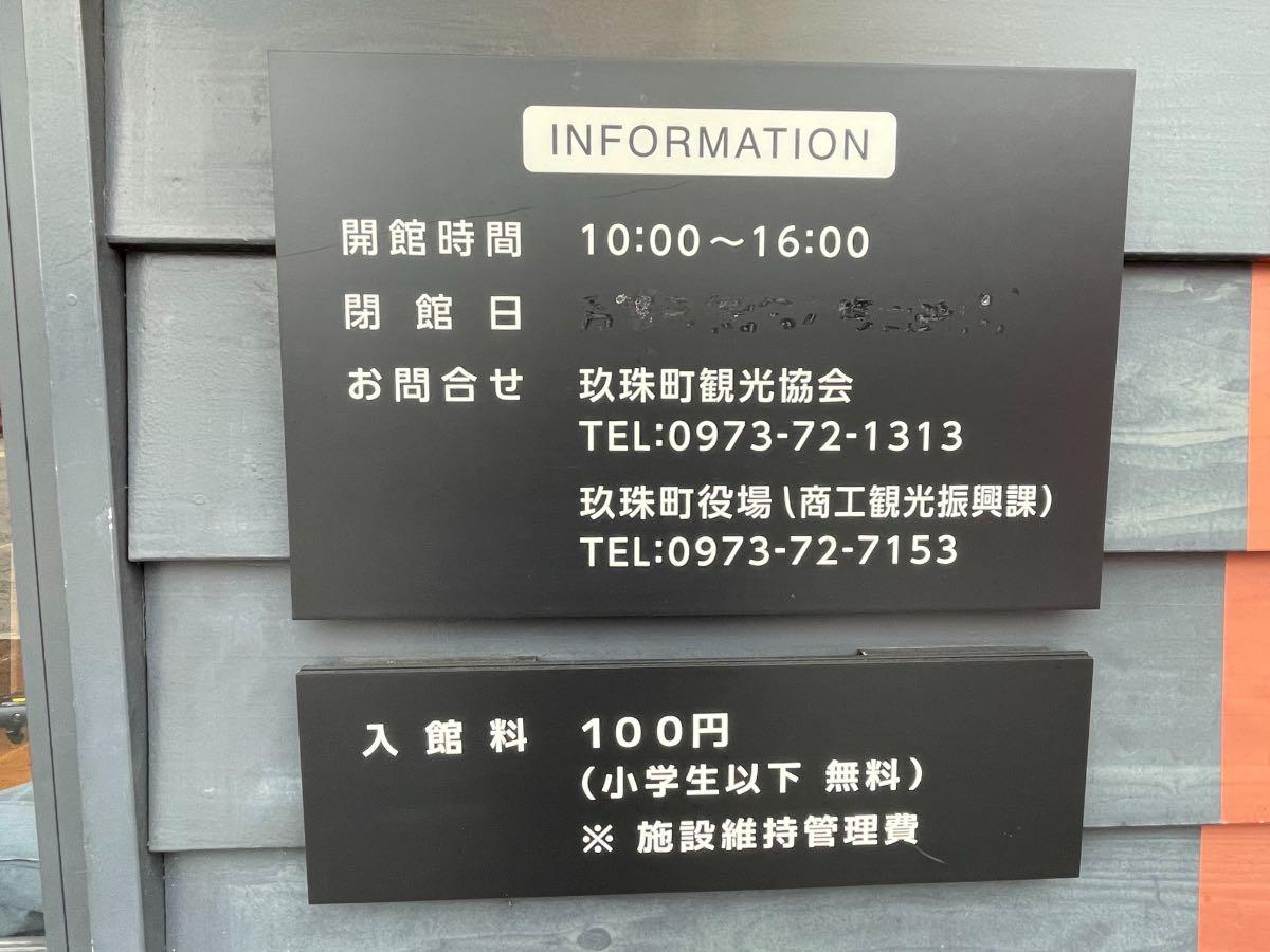 豊後森機関庫 ミュージアムインフォ