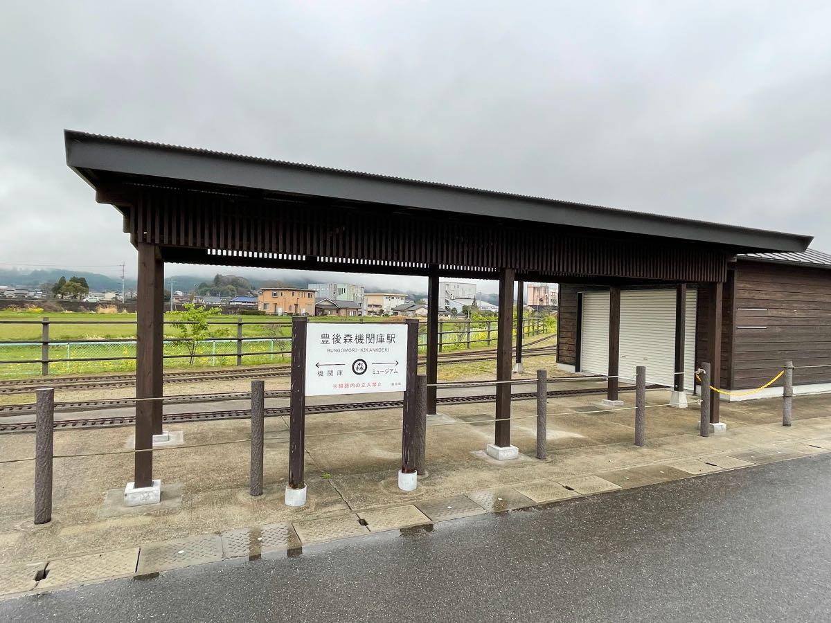 豊後森機関庫 駅