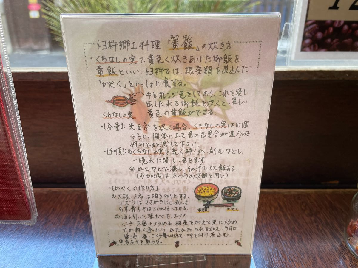 小手川商店 黄飯