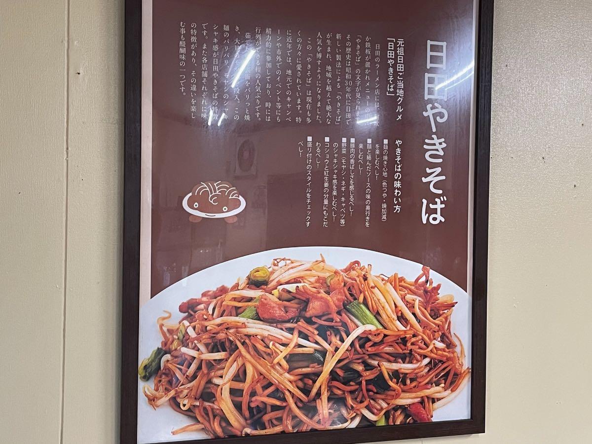 みくま飯店 日田焼きそばポスター