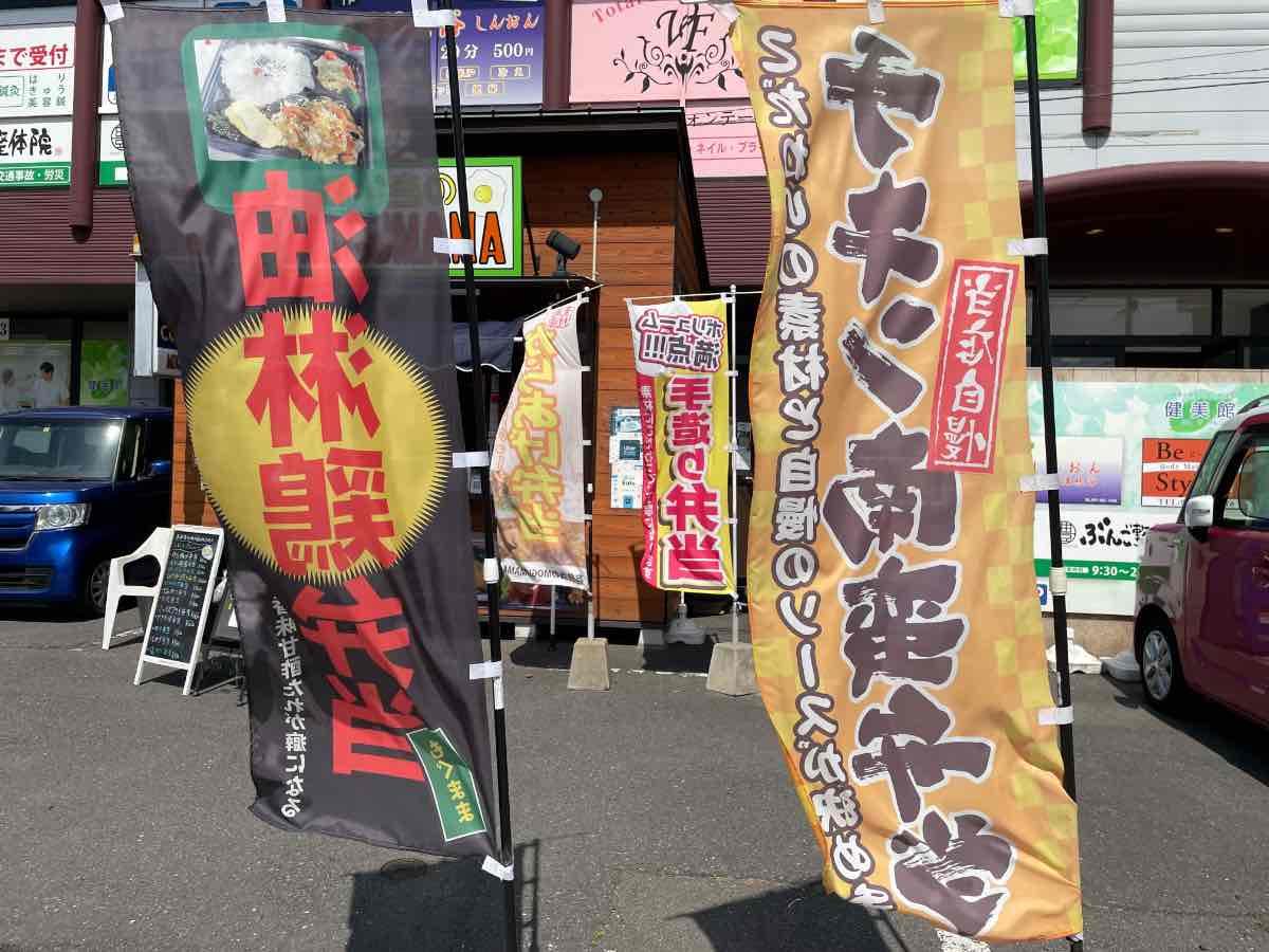 MOGUMAMA のぼり旗