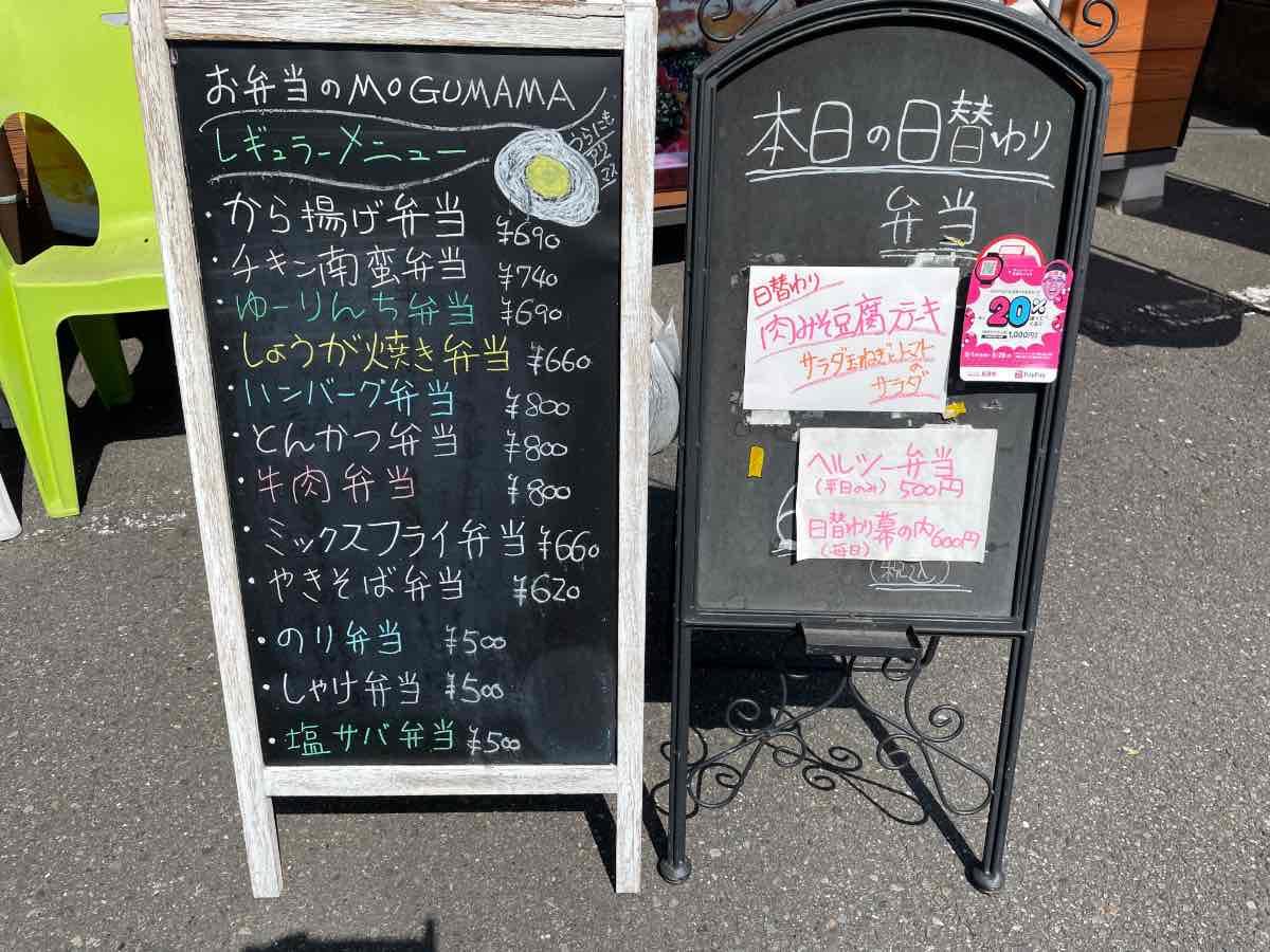 MOGUMAMA メニュー