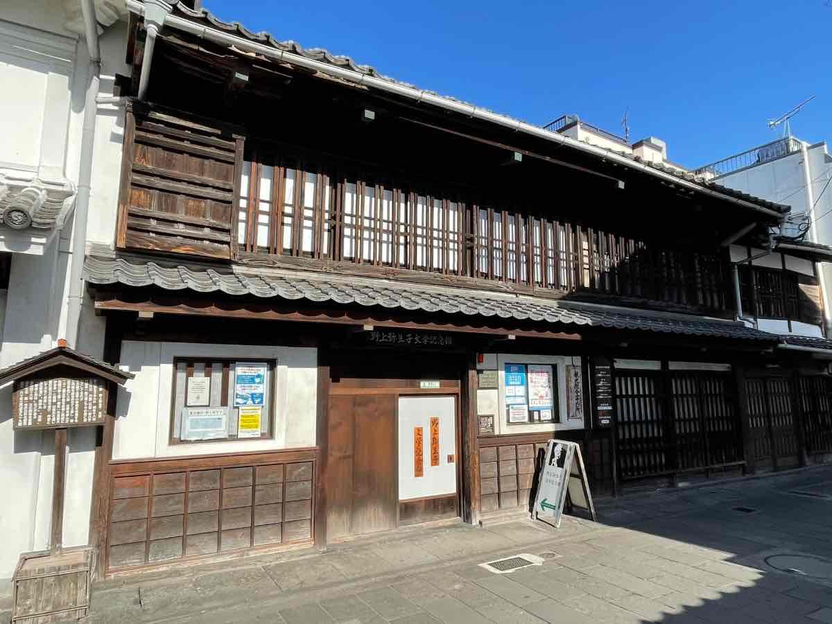 野上弥生子記念館 外観