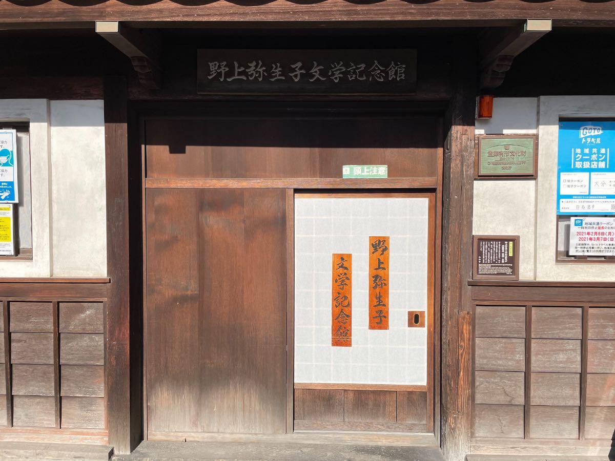 野上弥生子記念館 入口