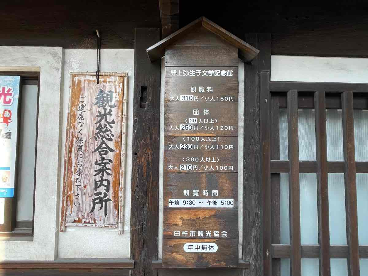 野上弥生子記念館 料金表