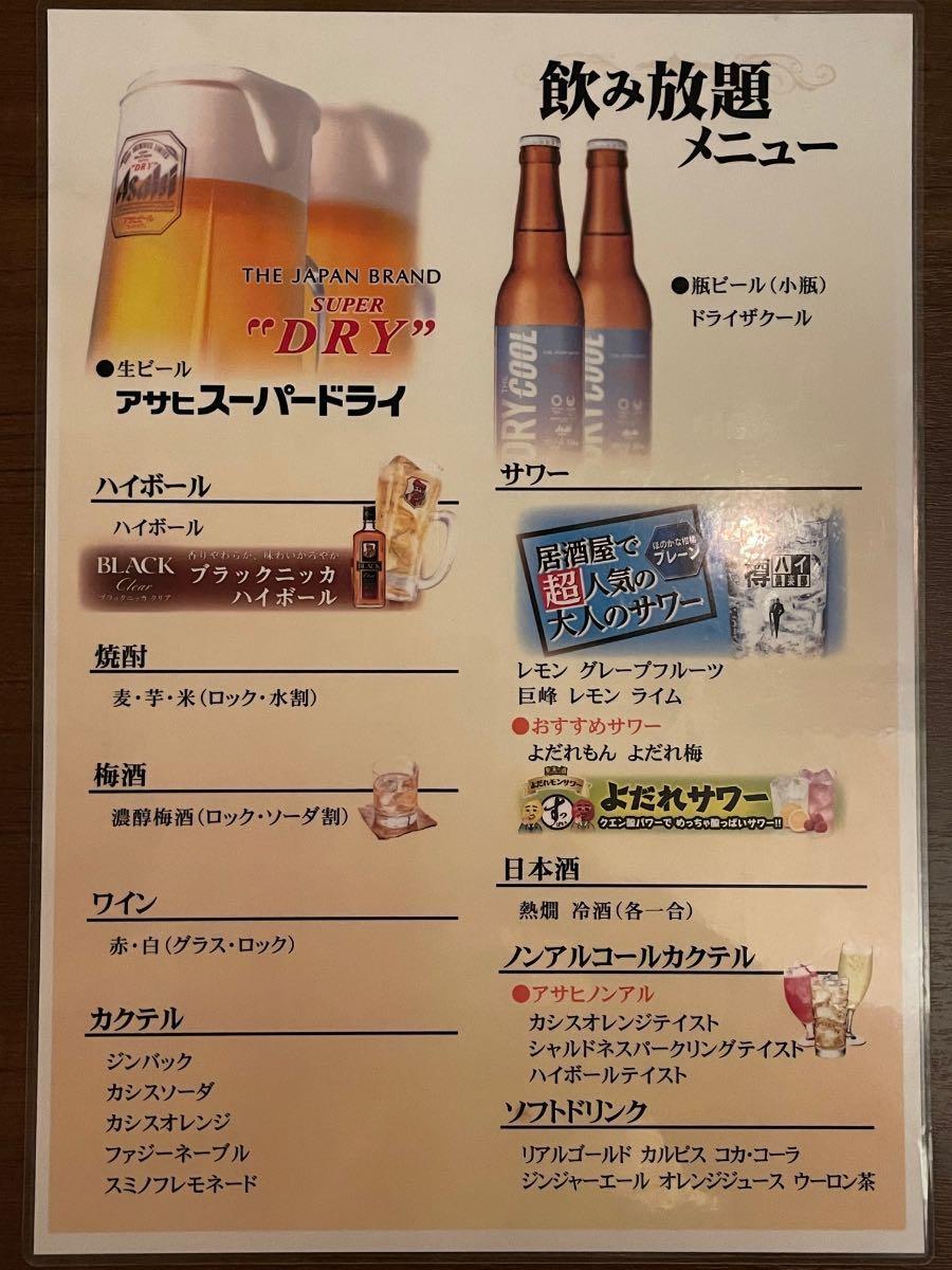 焚き火や アルコールメニュー