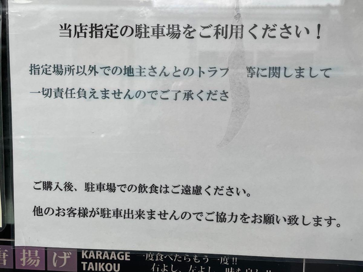 唐揚げ太閤 駐車場注意事項