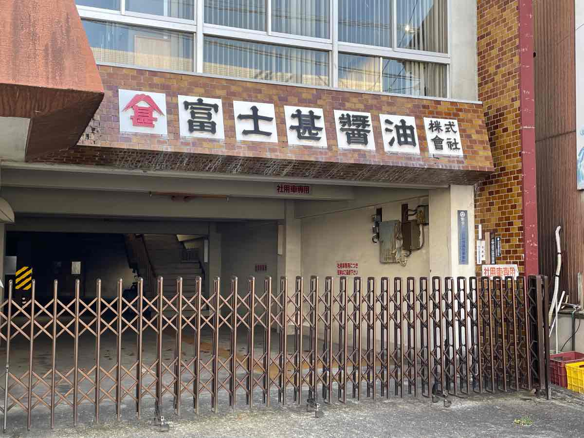 臼杵市 富士甚醤油