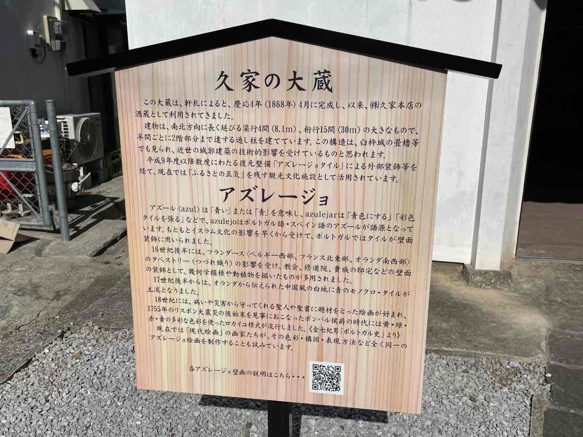 臼杵市 久家の大蔵看板