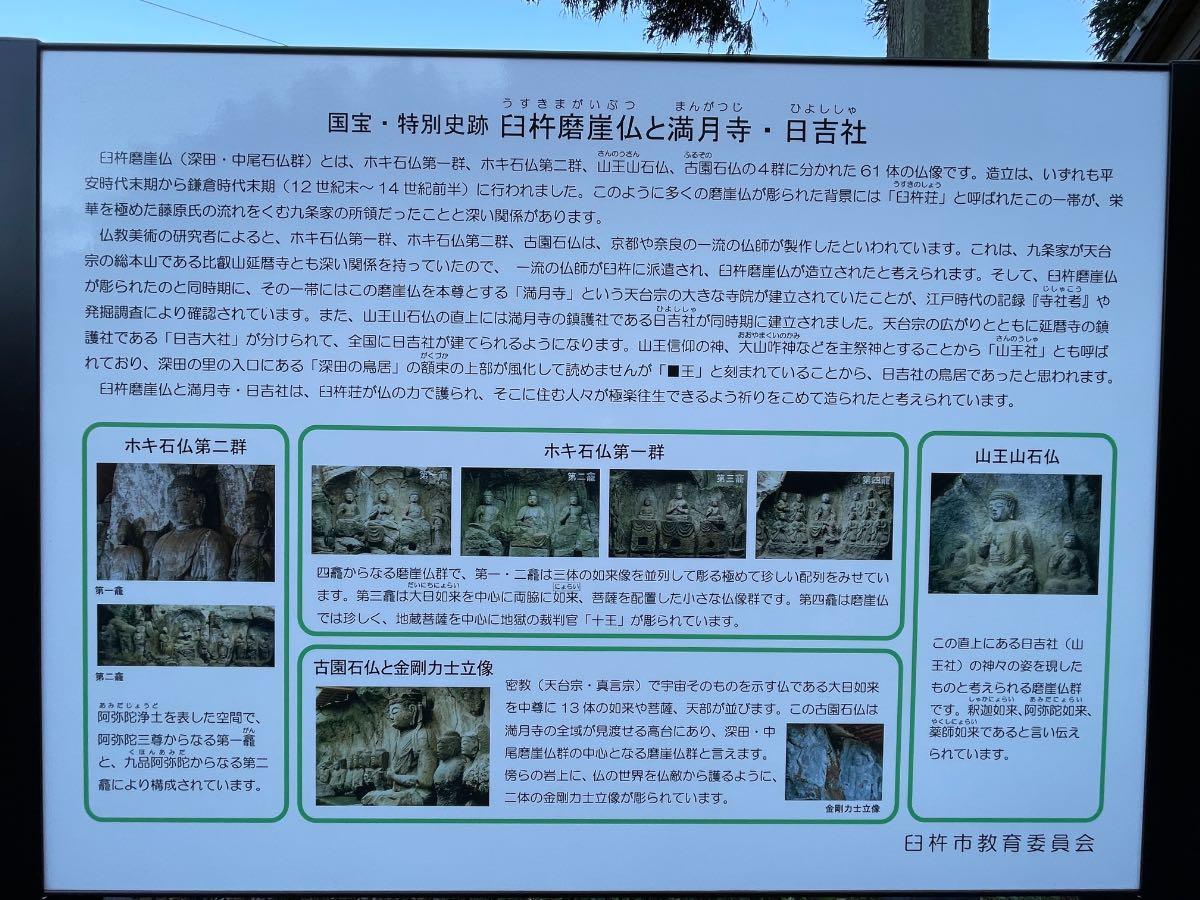 臼杵石仏 説明看板
