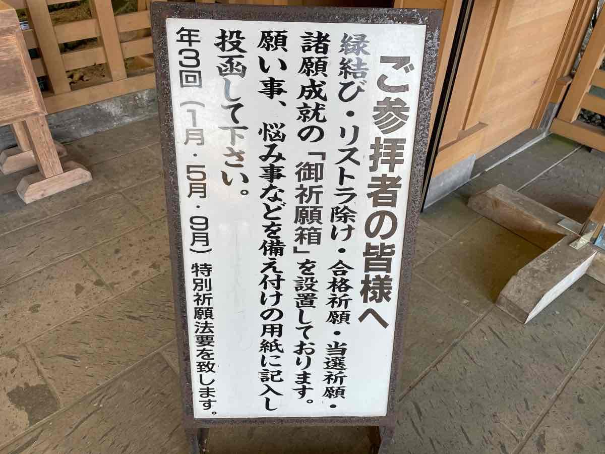 臼杵石仏 参拝祈願説明看板