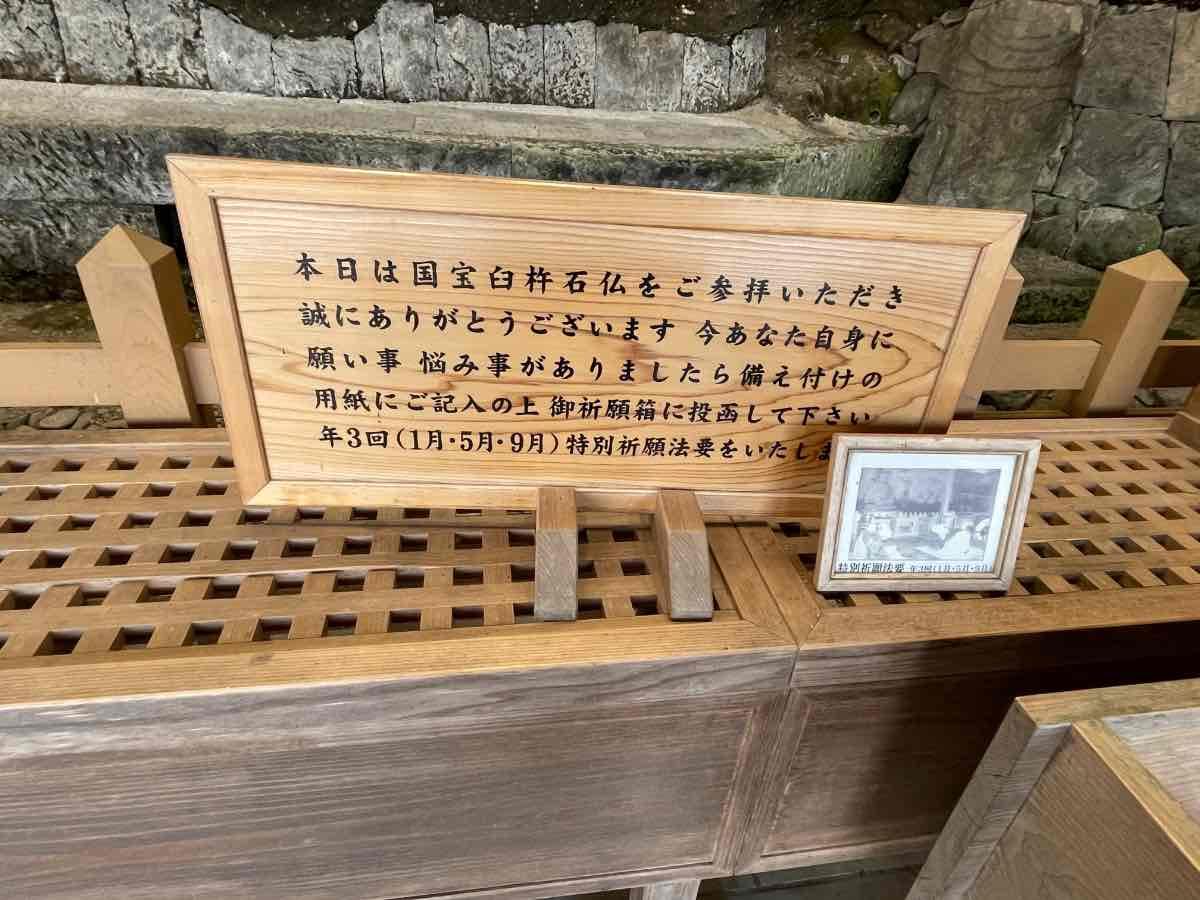 臼杵石仏 参拝祈願説明ボード