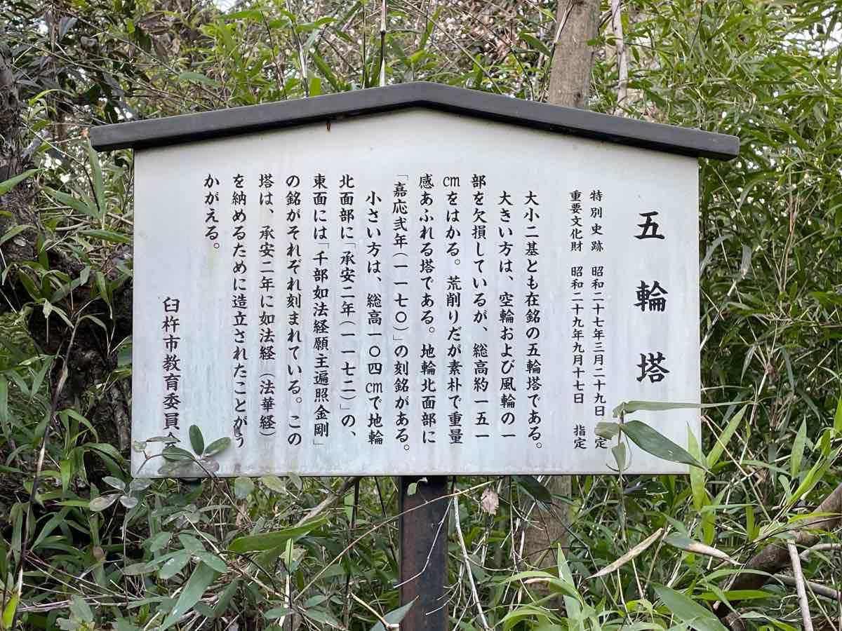 臼杵石仏 石造五輪塔説明看板