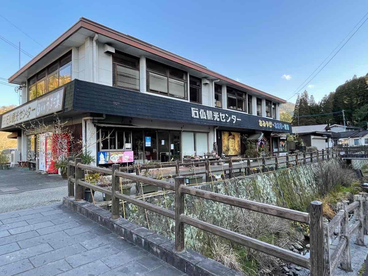 臼杵石仏観光センター