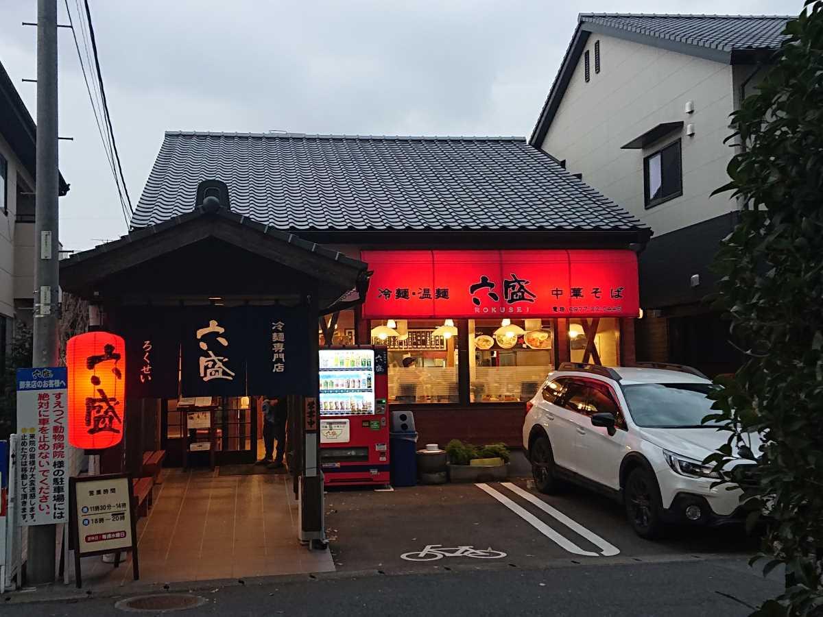手のべ冷麺専門店 六盛・外観